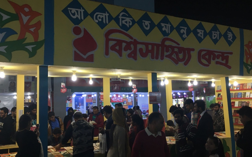 Dhaka Book Fair 2020, Dhaka, February 2020